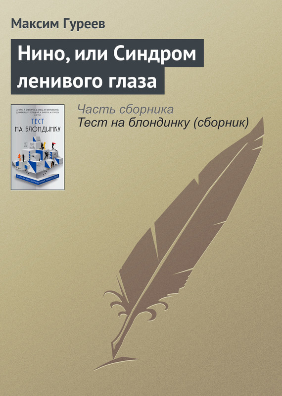 Максим Гуреев Нино, или Синдром ленивого глаза билет на автобус до анапы из волгограда