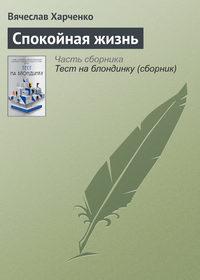 Харченко, Вячеслав  - Спокойная жизнь