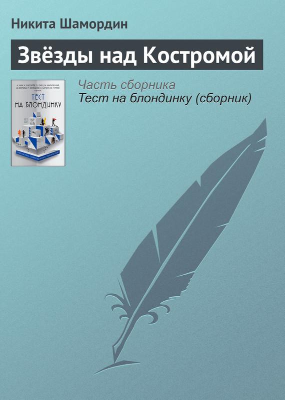 Никита Шамордин Звёзды над Костромой неизвестный друг
