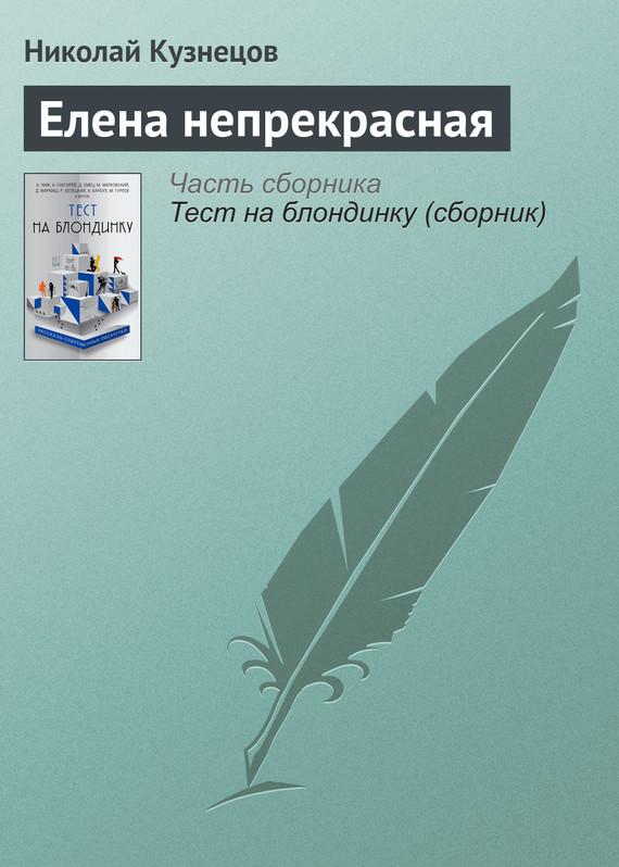 Николай Кузнецов Елена непрекрасная елена ёлгина налоги за два часа