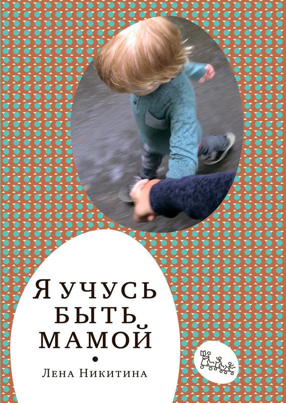 Лена Никитина. Я учусь быть мамой (сборник)