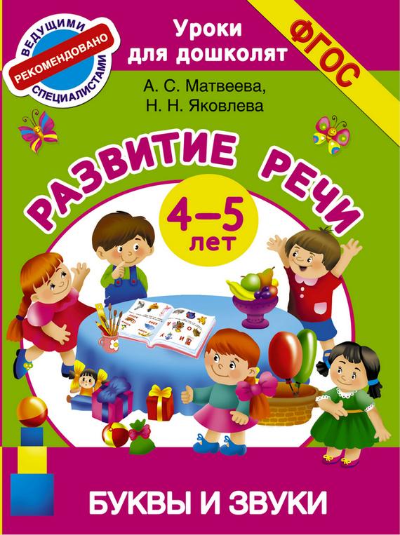 Анна Матвеева Развитие речи. 4-5 лет. Буквы и звуки н н кохтев основы ораторской речи