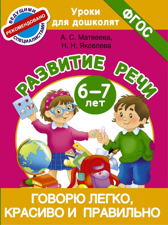 Анна Матвеева Говорю легко, красиво и правильно. Развитие речи. 6-7 лет эксмо говорю красиво для детей 6 7 лет