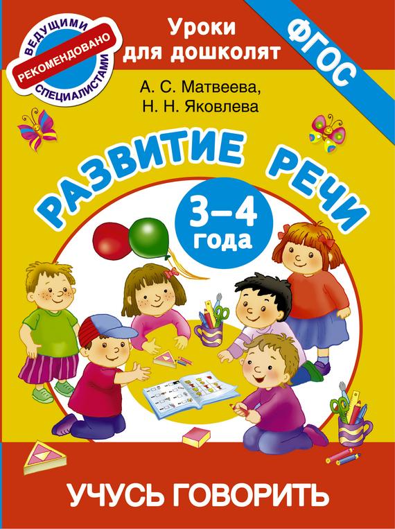 Анна Матвеева Развитие речи. 3-4 года. Учусь говорить ISBN: 978-5-17-095814-6 королева и учусь слушать и говорить комплект пособий комплект из 4 книг