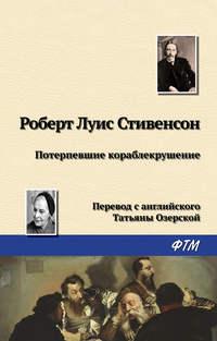 Роберт Льюис Стивенсон - Потерпевшие кораблекрушение
