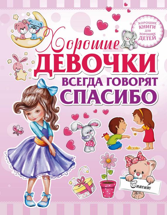 Людмила Доманская Хорошие девочки всегда говорят спасибо дарья кошевая хорошие девочки предпочитают плохих мальчиков