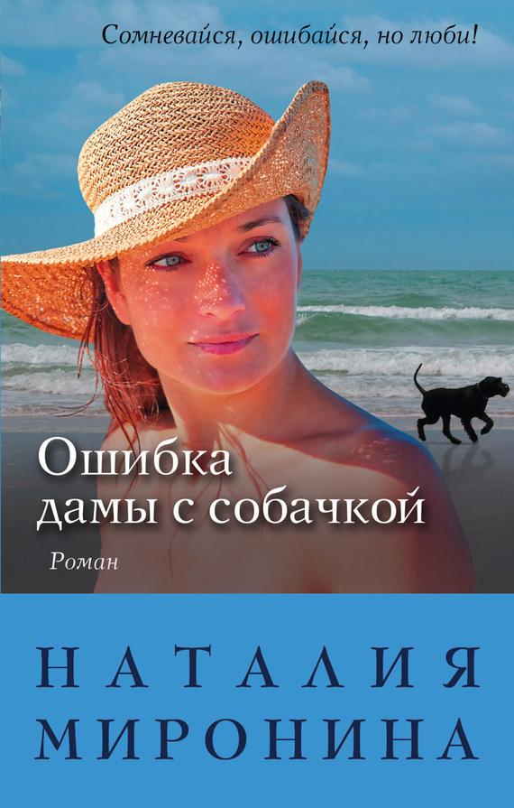Наталия Миронина Ошибка дамы с собачкой анна игнатова вектор пластилина