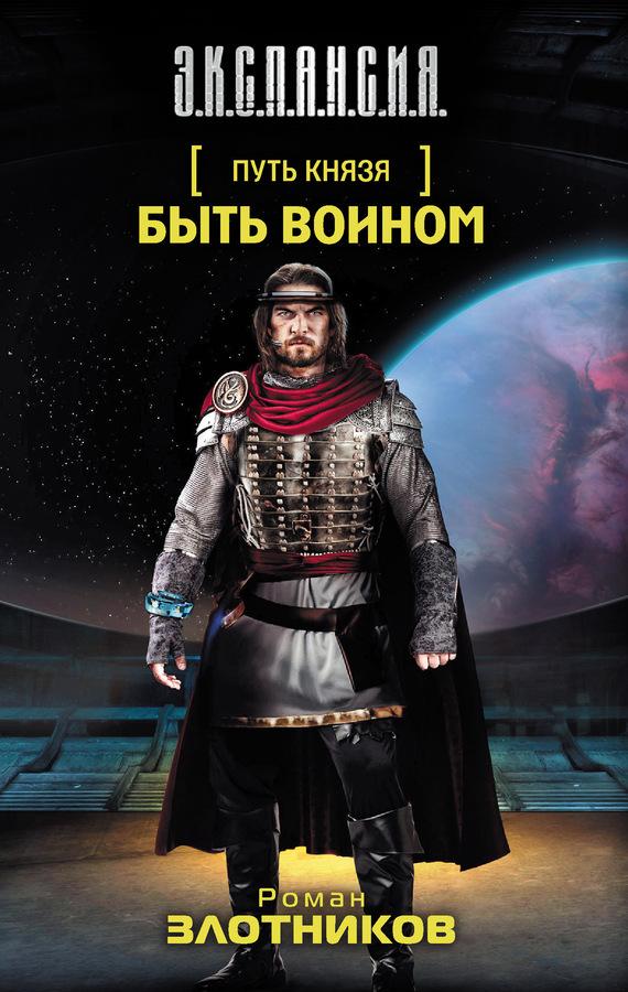 Роман Злотников Быть воином единожды солгавший