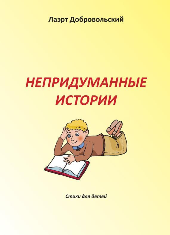 Лаэрт Добровольский - Непридуманные истории. Стихи для детей