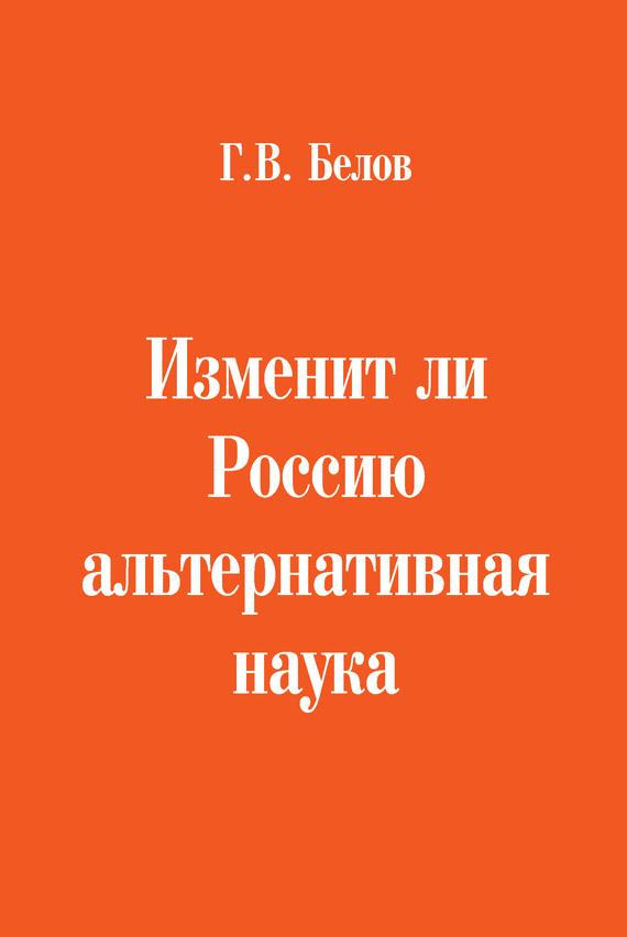 Г. В. Белов