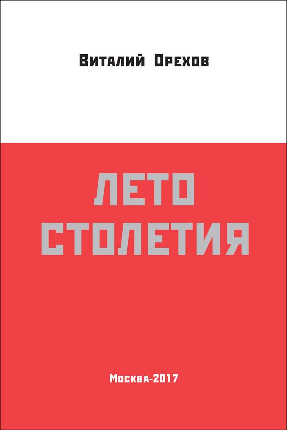 Виталий Орехов Лето столетия пентхаус в москве подмосковье