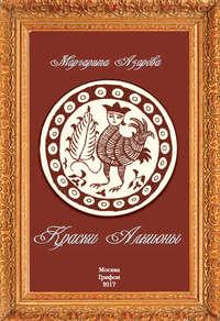 Азарова, Маргарита  - Краски Алкионы