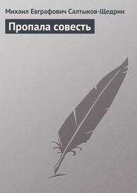 Салтыков-Щедрин, Михаил Евграфович  - Пропала совесть