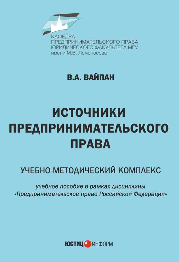 Виктор Вайпан - Источники предпринимательского права. Учебно-методический комплекс
