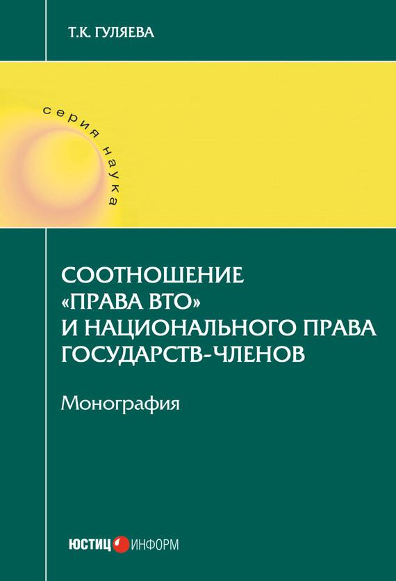 Т. К. Гуляева Соотношение «права ВТО» и национального права государств-членов соотношение права вто и национального права государств членов монография