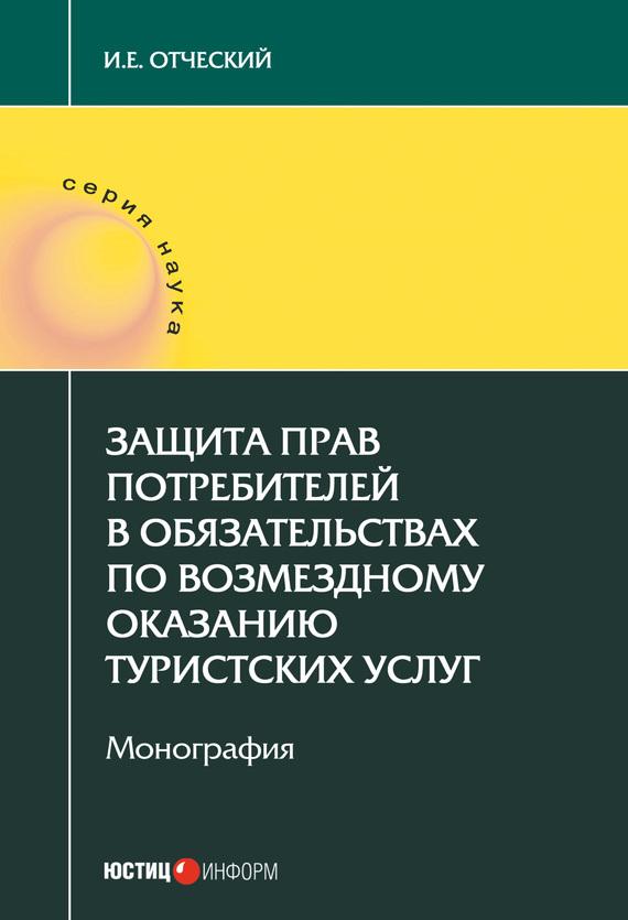 Иван Отческий - Защита прав потребителей в обязательствах по возмездному оказанию туристских услуг