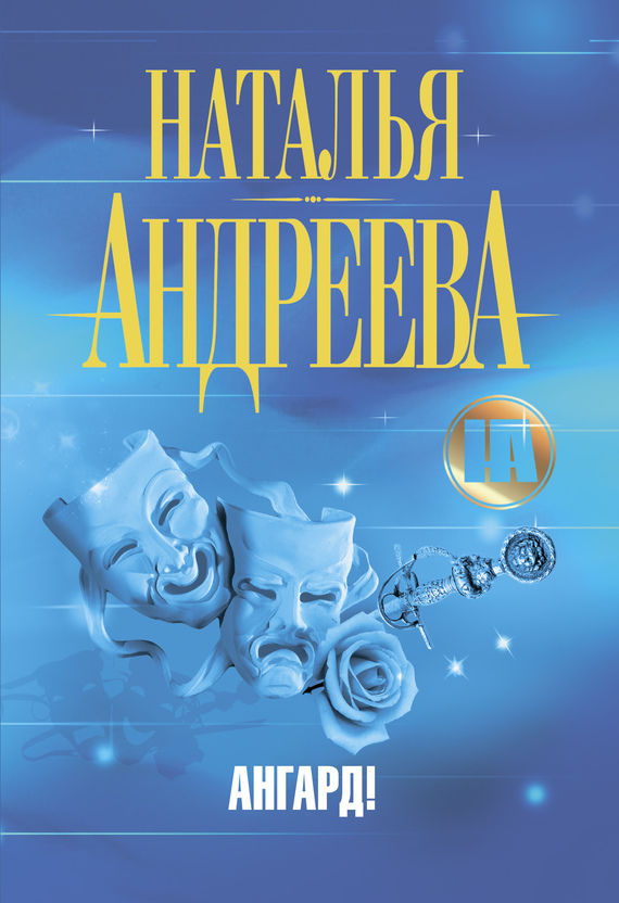 Наталья Андреева Ангард!