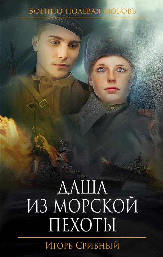 Игорь Срибный Даша из морской пехоты