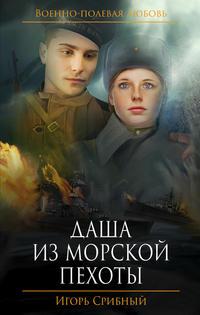 Срибный, Игорь  - Даша из морской пехоты