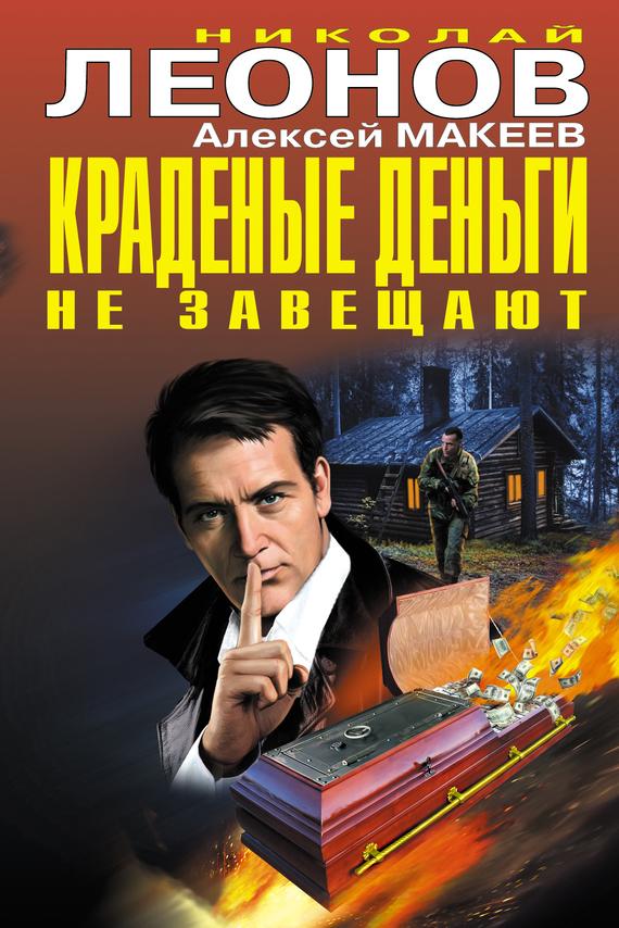 Николай Леонов Краденые деньги не завещают (сборник) леонов н макеев а краденые деньги не завещают