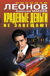 Леонов, Николай  - Краденые деньги не завещают (сборник)