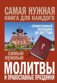 Сборник - Самые нужные молитвы и православные праздники + православный календарь до 2027 года