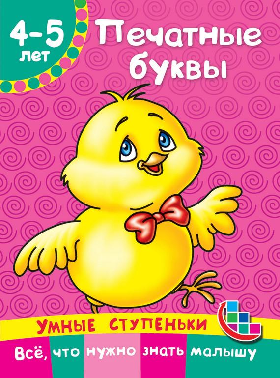М. П. Тумановская Печатные буквы