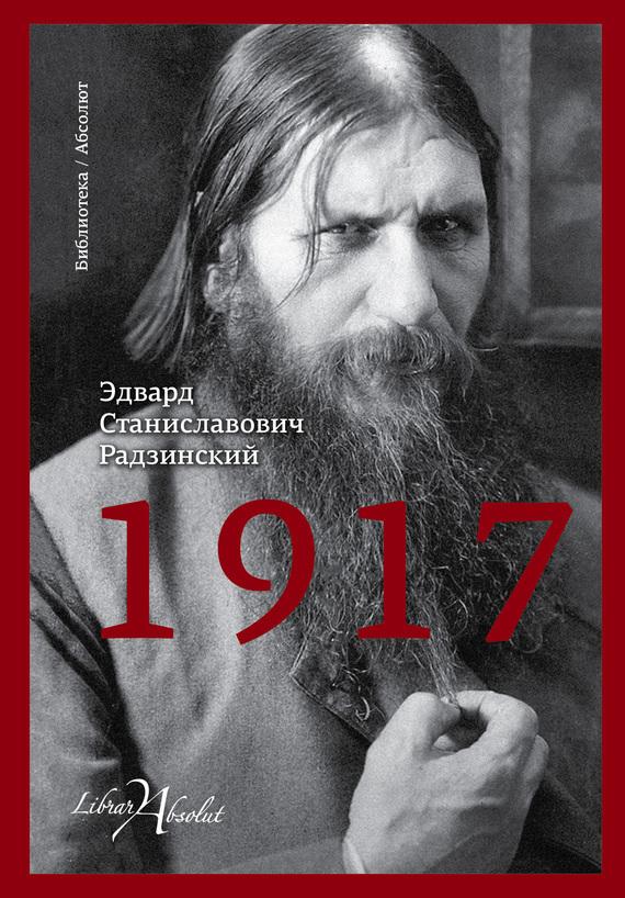 1917. Российская империя. Падение