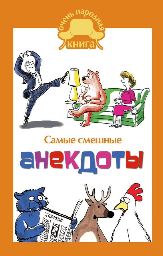 Сборник Самые смешные анекдоты алексей розенберг бывает… сборник