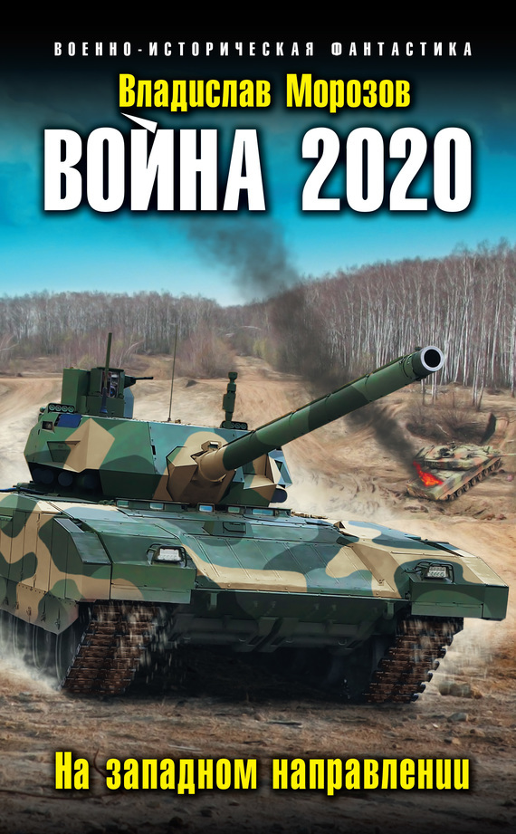 Владислав Морозов Война 2020. На западном направлении автомобиль в минске фото