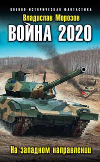 Морозов, Владислав  - Война 2020. На западном направлении