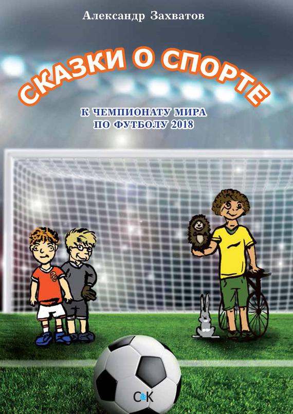 Александр Захватов - Сказки о спорте