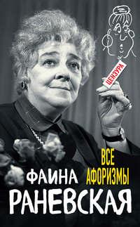 Раневская, Фаина  - Все афоризмы