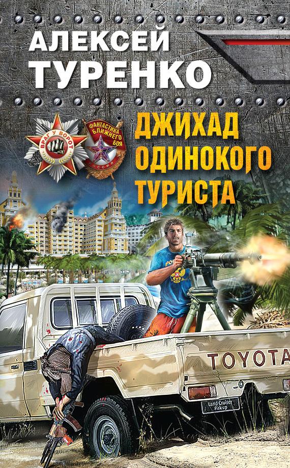 Алексей Туренко