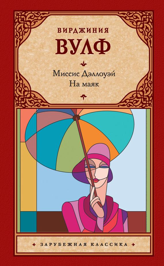 Вирджиния Вулф Миссис Дэллоуэй. На маяк (сборник) вирджиния вулф миссис дэллоуэй на маяк орландо романы