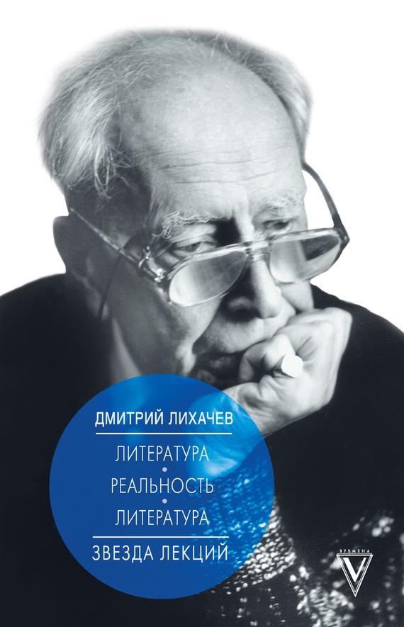 Дмитрий Лихачев Литература – реальность – литература дмитрий лихачев мысли о жизни воспоминания