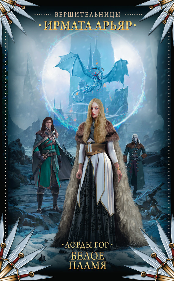 Ирмата Арьяр - Лорды гор. Белое пламя