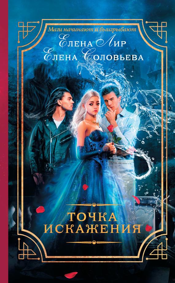 Обложка книги Точка искажения, автор Соловьева, Елена