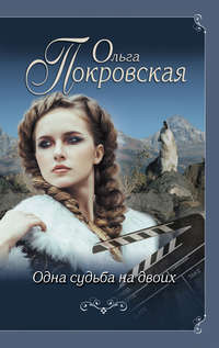 Покровская, Ольга  - Одна судьба на двоих