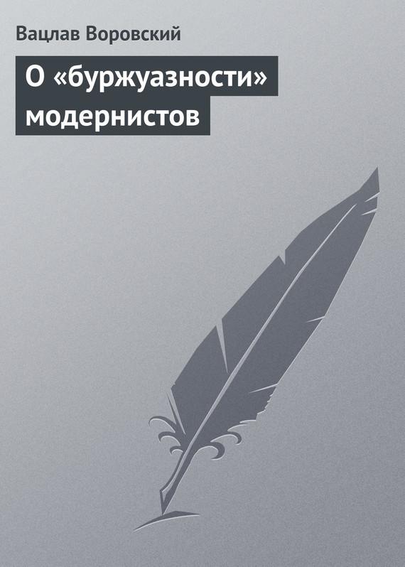 Обложка книги О «буржуазности» модернистов, автор Воровский, Вацлав