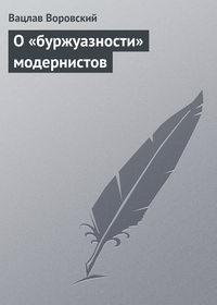 - О «буржуазности» модернистов