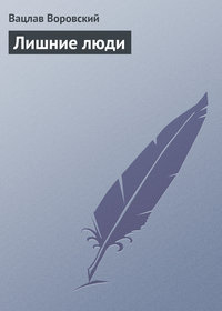 Воровский, Вацлав  - Лишние люди