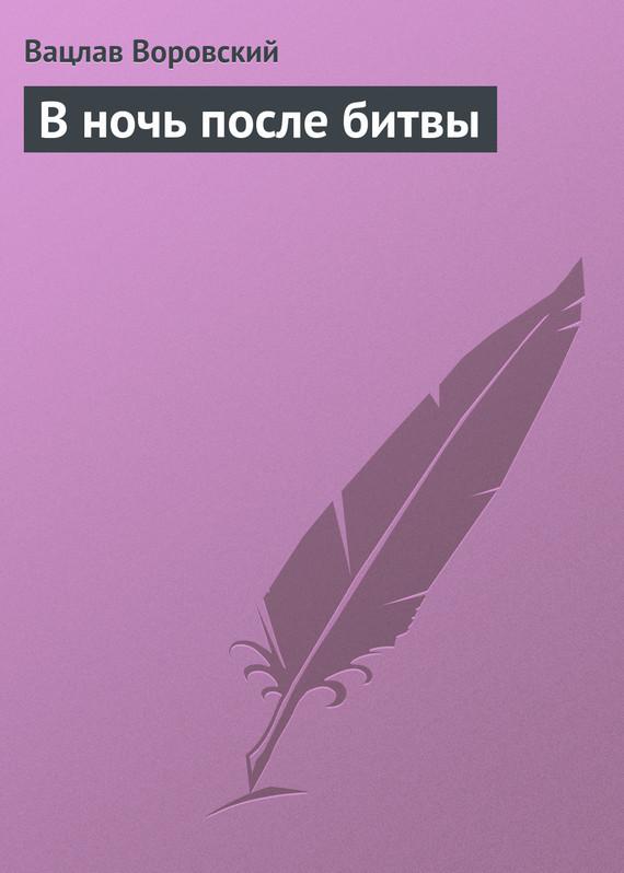 Обложка книги В ночь после битвы, автор Воровский, Вацлав