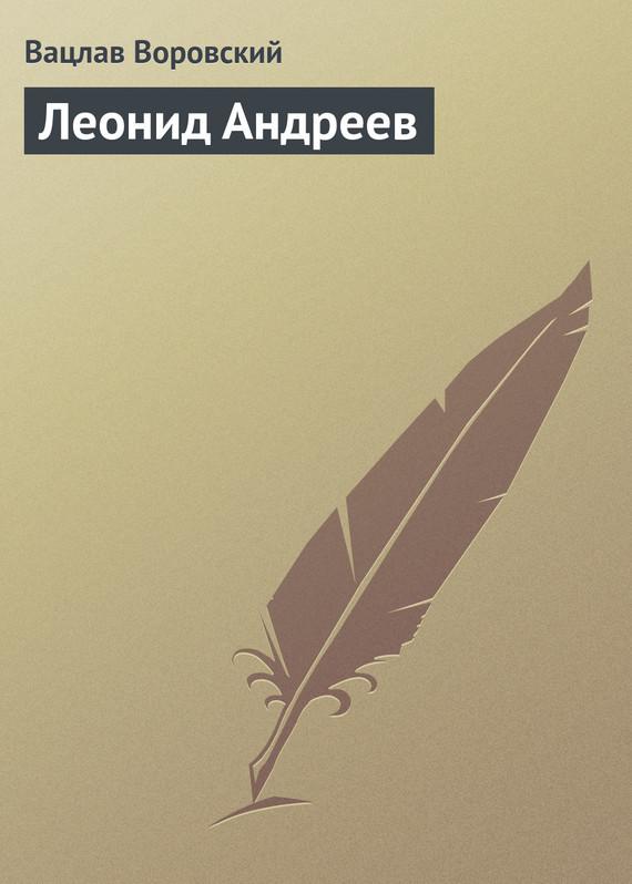 Обложка книги Леонид Андреев, автор Воровский, Вацлав