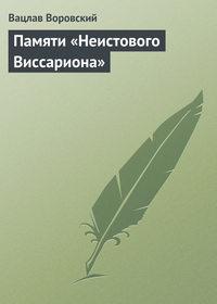 - Памяти «Неистового Виссариона»