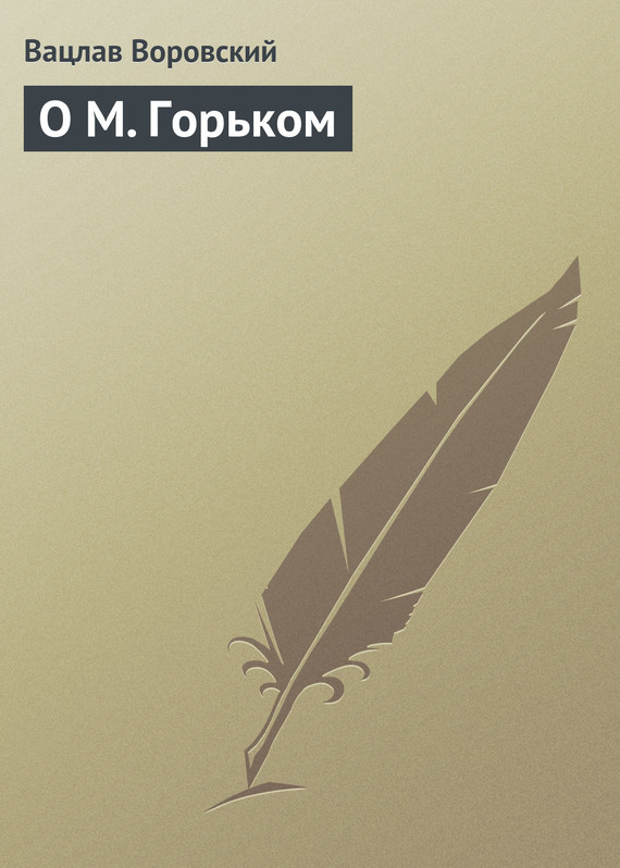 Обложка книги О М. Горьком, автор Воровский, Вацлав