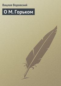 - О М. Горьком