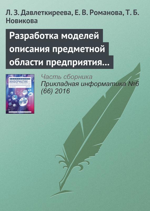занимательное описание в книге Л. З. Давлеткиреева