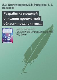 Давлеткиреева, Л. З.  - Разработка моделей описания предметной области предприятия в социальных и экономических системах