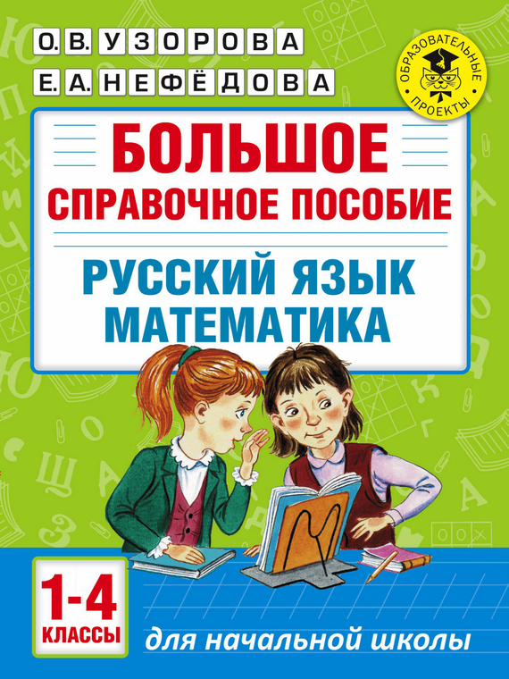Большое справочное пособие для начальной школы. Русский язык. Математика. 1-4 классы происходит взволнованно и трагически